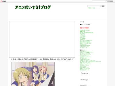 アニメだいすき!ブログ