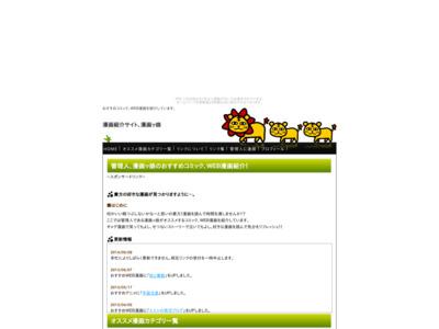 漫画紹介サイト、漫画ッ娘