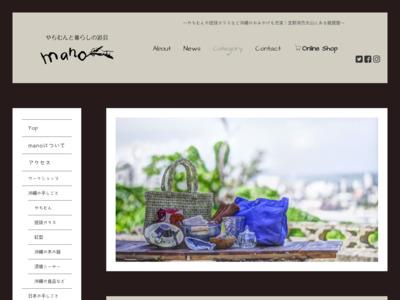 沖縄の手仕事・日本の手仕事「mano」