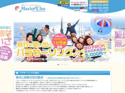 沖縄パラセーリングするならMarinChu