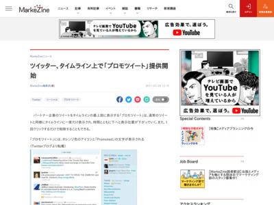 http://markezine.jp/article/detail/14178