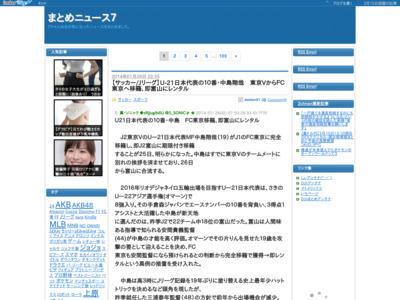 まとめニュース7