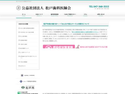松戸歯科医師会の医療機関情報