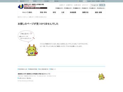 http://matsuec.u-shimane.ac.jp/department/kenkoeiyo/