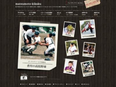 http://matsumoto-kikaku.net/