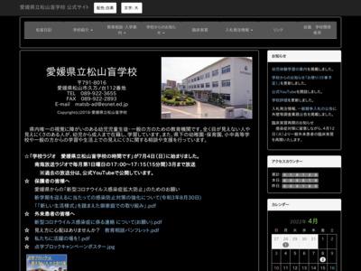 http://matsuyama-sb.esnet.ed.jp/