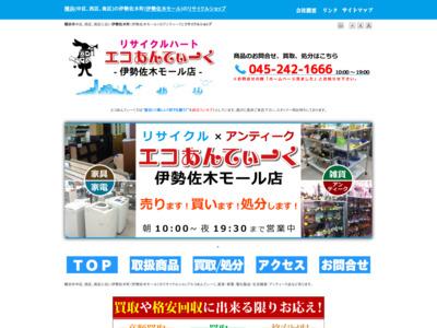 リサイクルショップの松原商店街店