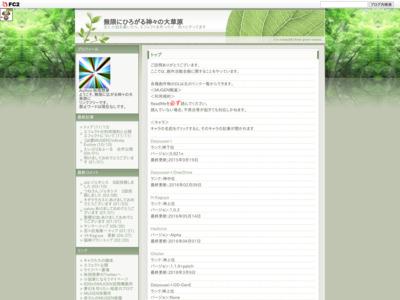 【秋雨想夢氏】<br>無限にひろがる神々の大草原