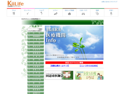 AGARA医療機関Info