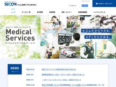 日本医療情報システム