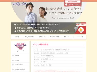 結婚相談所〜Melly Club(メリークラブ)〜