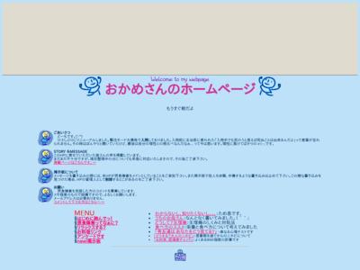 おかめさんのホームページ