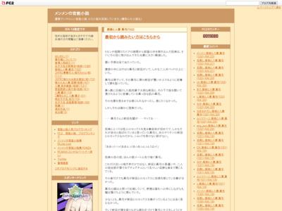 メンメンの官能小説