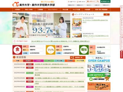 http://mimasaka.jp/modules/gakubu18/index.php?id=1