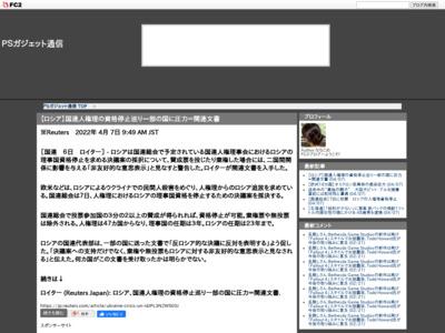 日刊ガジェット通信