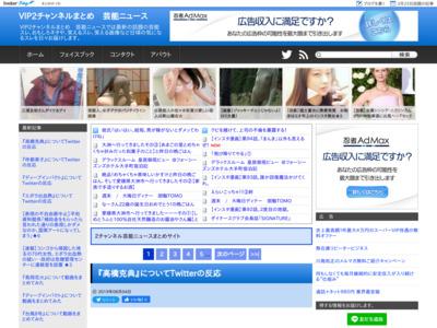 VIP2チャンネルまとめ 芸能ニュース