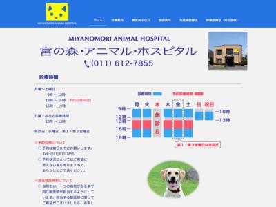 札幌市中央区の動物病院【宮の森アニマルホスピタル】