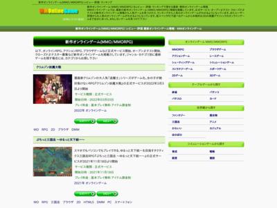 新作オンラインゲーム情報のMMオンラインゲーム
