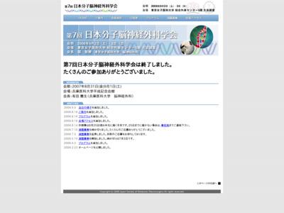 第7回日本分子脳神経外科学会