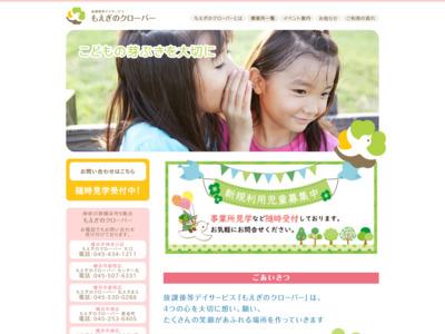 神奈川県横浜市の放課後等デイサービス「もえぎのクローバー」