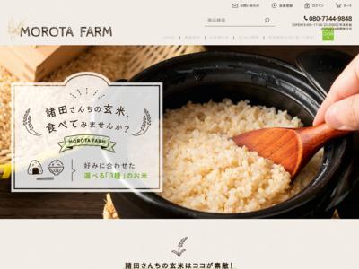 長野県産有機栽培【ミルキークイーン玄米】の通販 MOROTA FARM