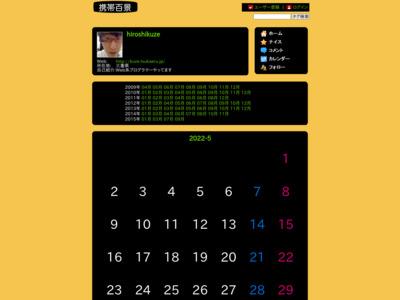 http://movapic.com/hiroshikuze/calendar