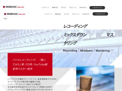 MSMUSIC Web レコーディング・CD制作プロダクション