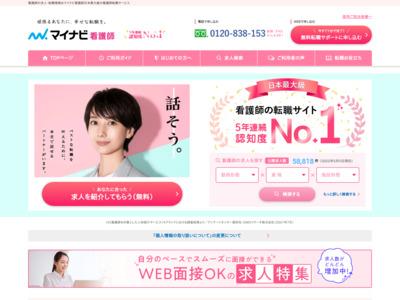 http://mycom-agent.jp/nurse/
