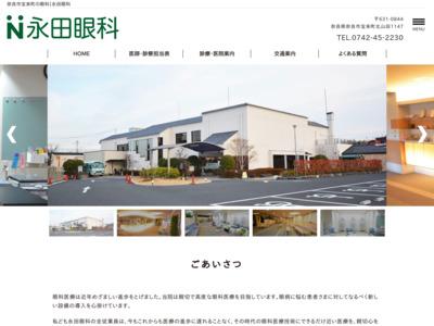 永田眼科(奈良市)