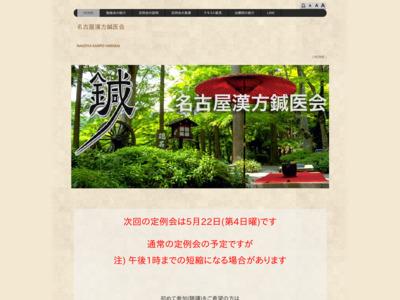 名古屋漢方鍼医会