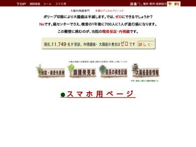 本郷メデイカルクリニック(文京区)
