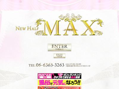 ニューハーフヘルス MAX