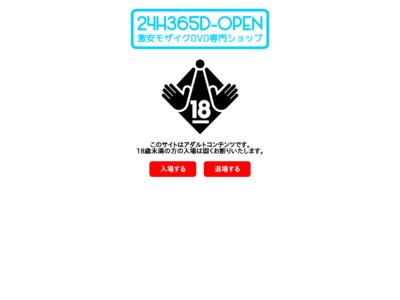 24H365D-OPEN|アダルトDVD・モザイクDVD通販