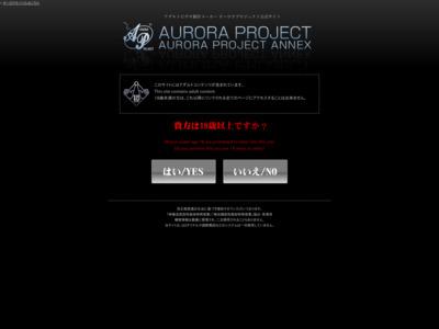 オーロラプロジェクト