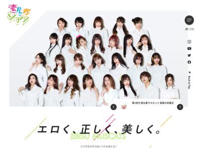恵比寿マスカッツ公式サイト