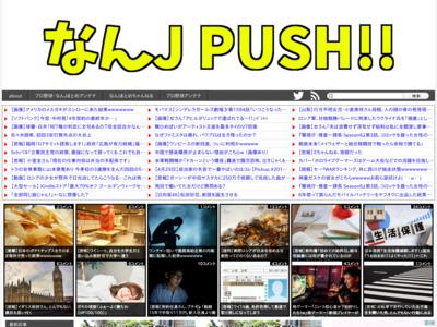 なんJ PUSH!!