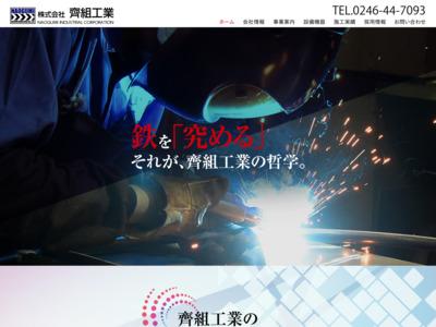 鉄を究める溶接技術者集団 株式会社齊組工業