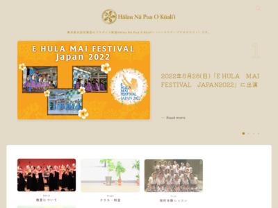 横浜・蒲田 フラ教室 ナープアオクアリィ