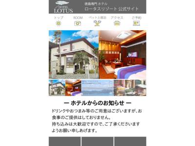 徳島鳴門ホテル ロータスリゾート