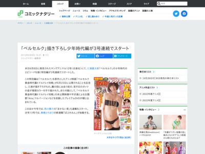 http://natalie.mu/comic/news/70775