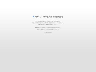 http://ndrive.naver.jp/guide/expert/share/desc