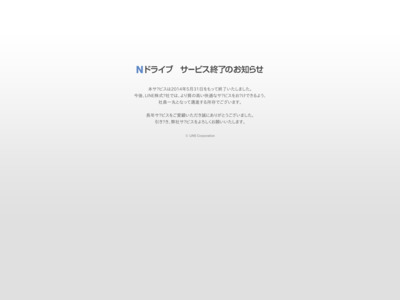 http://ndrive.naver.jp/guide/expert/sync/desc