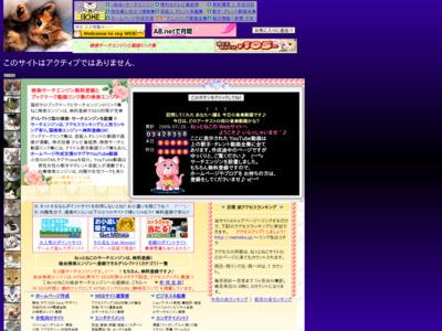 検索サーチエンジンとブックマーク動画リンク集-ねっとねこ