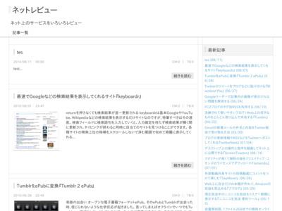 http://netreview3.blog7.fc2.com/