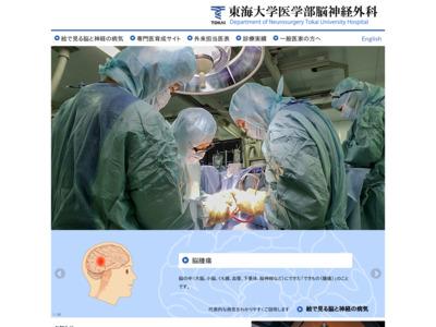 東海大学脳神経外科