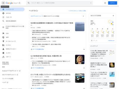 Google ニュース 日本版