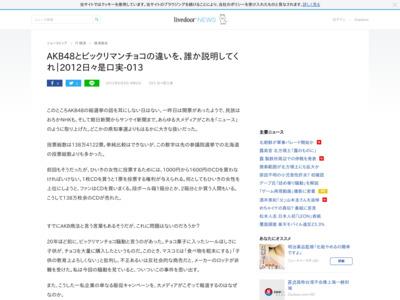 http://news.livedoor.com/article/detail/6641254/