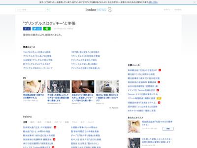 http://news.livedoor.com/article/detail/6889664/