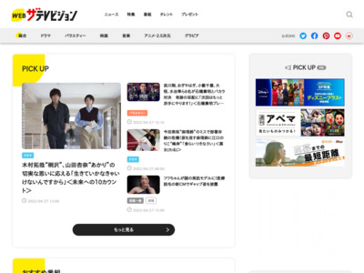 http://news.thetv.jp/article/25551/