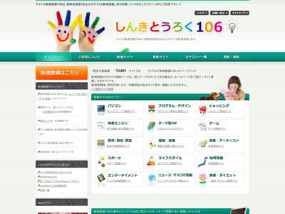 サイトの新規登録106